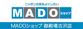 MADOショップ 御殿場古沢店