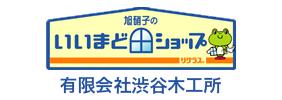 いいまどショップ リグラス店|有限会社渋谷木工所