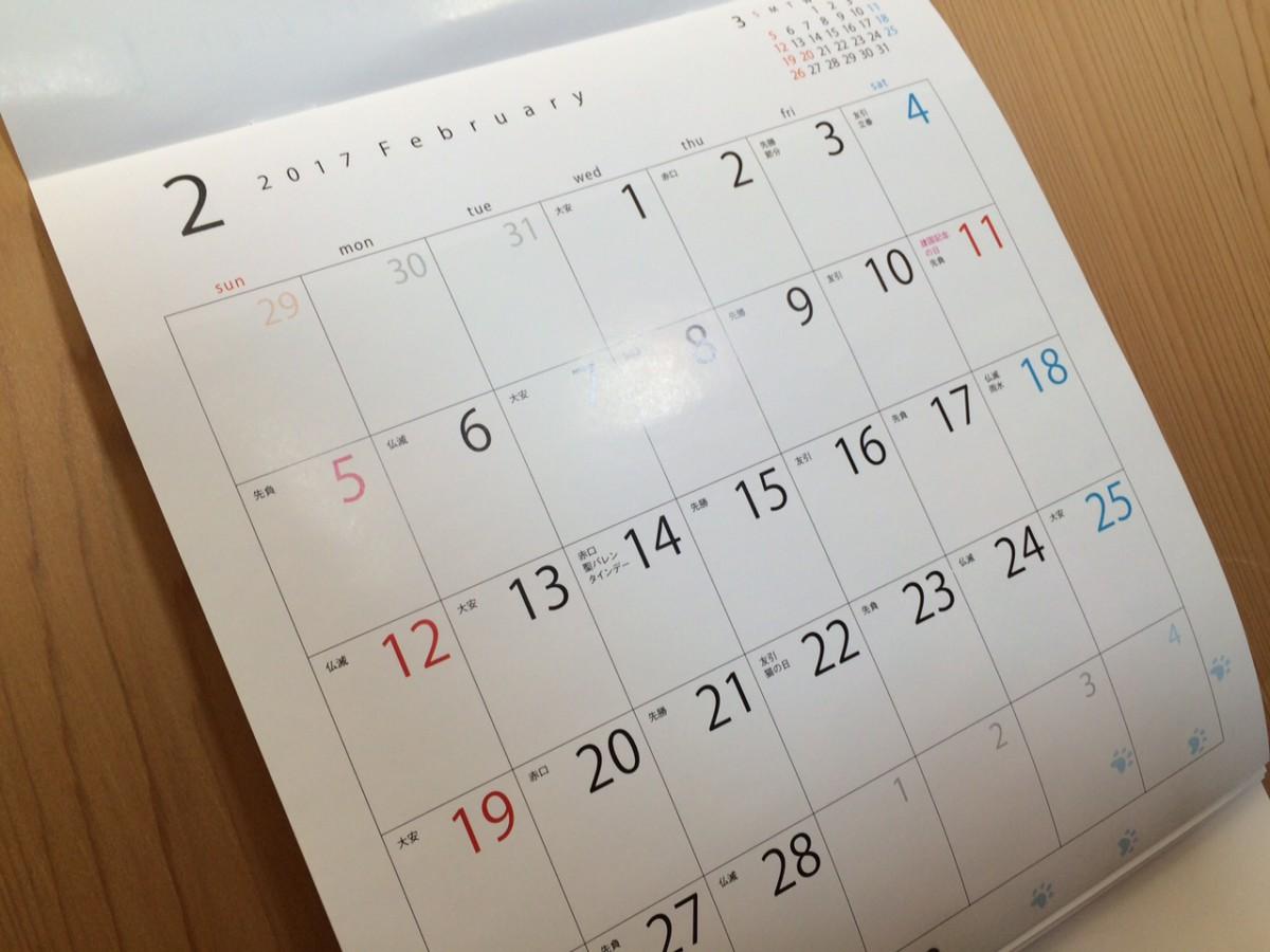 カレンダー(2月)
