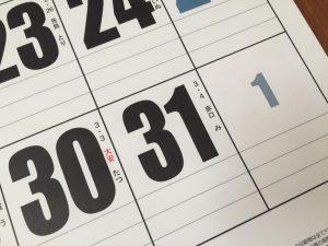 カレンダー170331