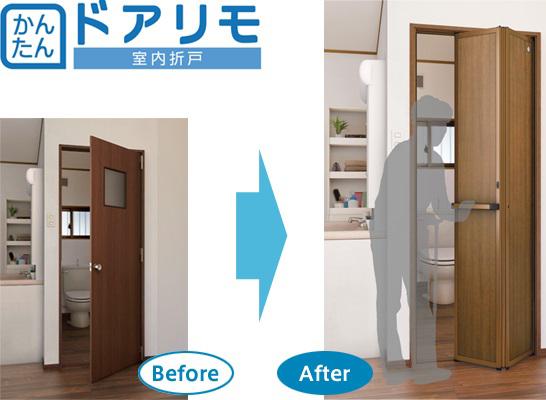 ドアリモ(室内折り戸)