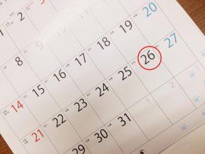 カレンダー170526
