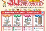 住宅ストック循環支援事業(ちらし)