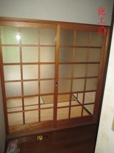 室内建具ガラス修繕-前