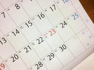 カレンダー171123