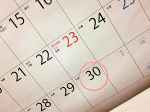 カレンダー171130
