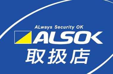 ALSOK取扱店