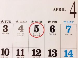 カレンダー180405