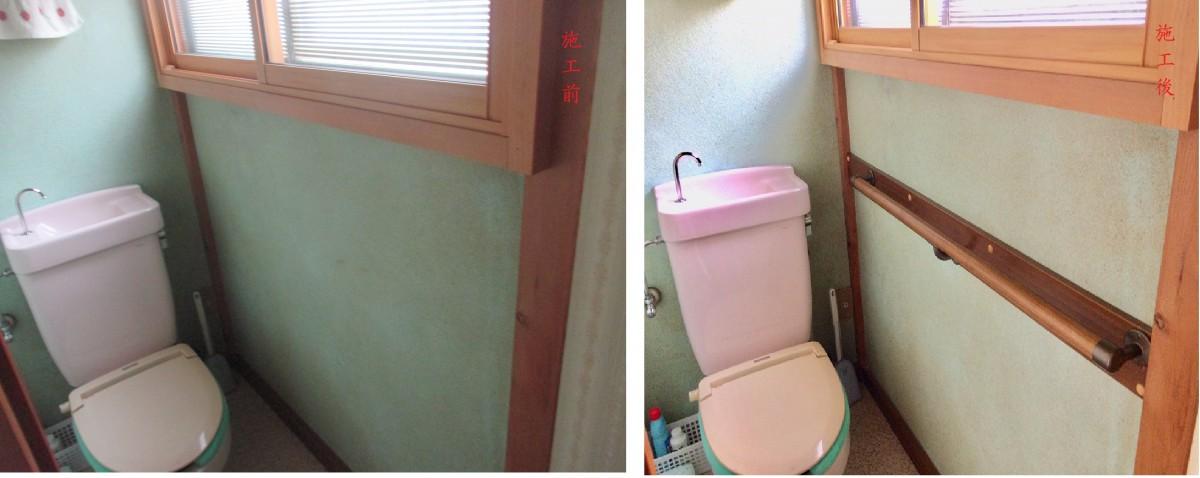 手摺設置(トイレ)