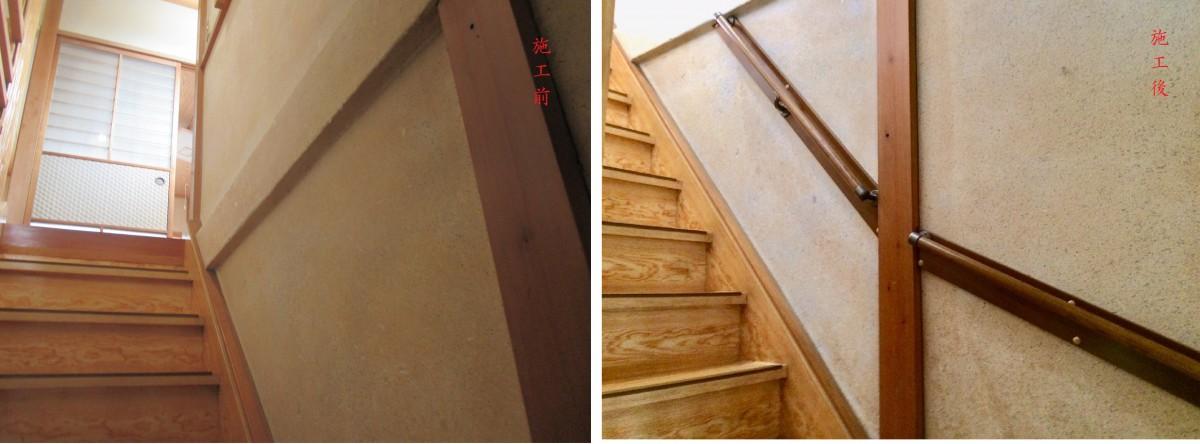 手摺設置(階段)