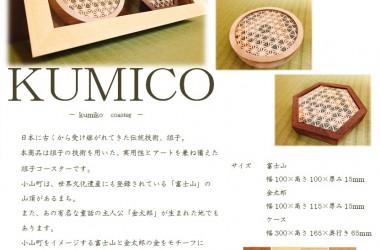 KUMICO3