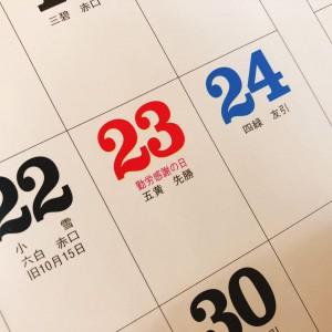 カレンダー181123