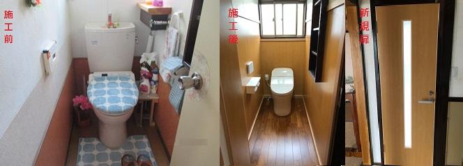 トイレ(施工前後)