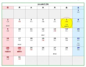 カレンダー181207