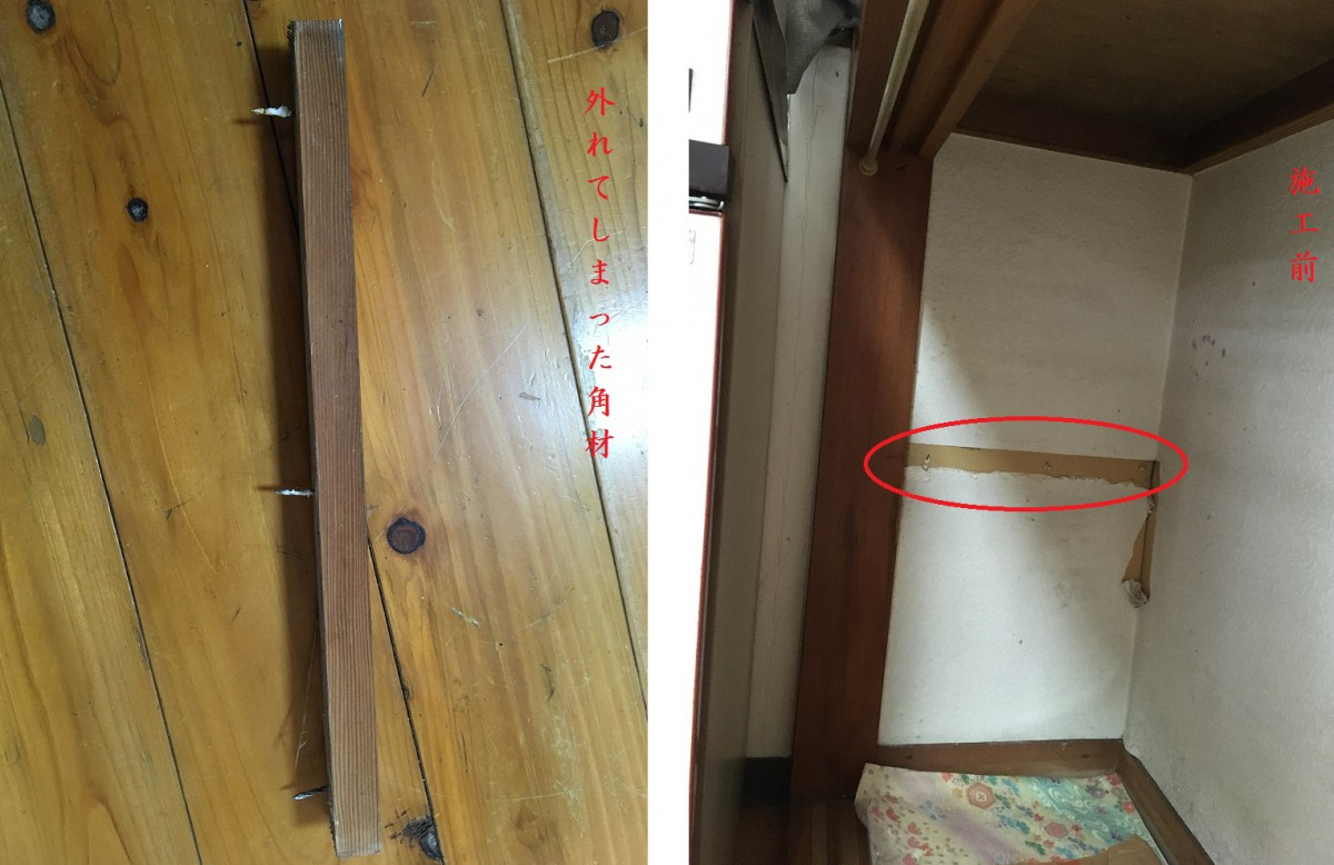 食器棚(施工前)