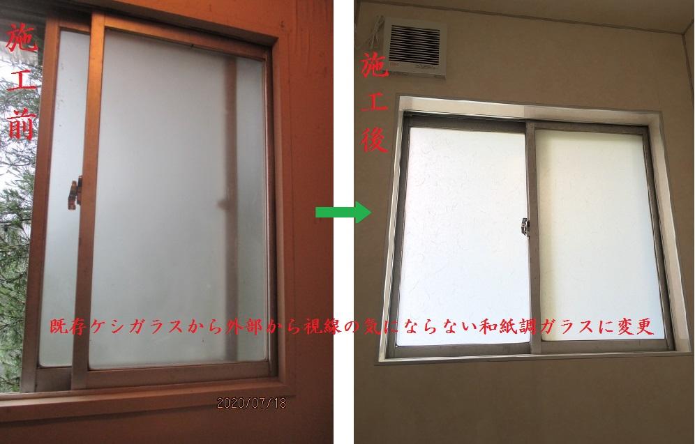 トイレ改修(ガラス交換)