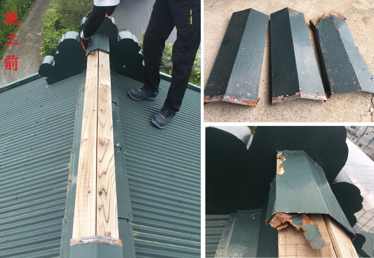 屋根修繕(施工前)
