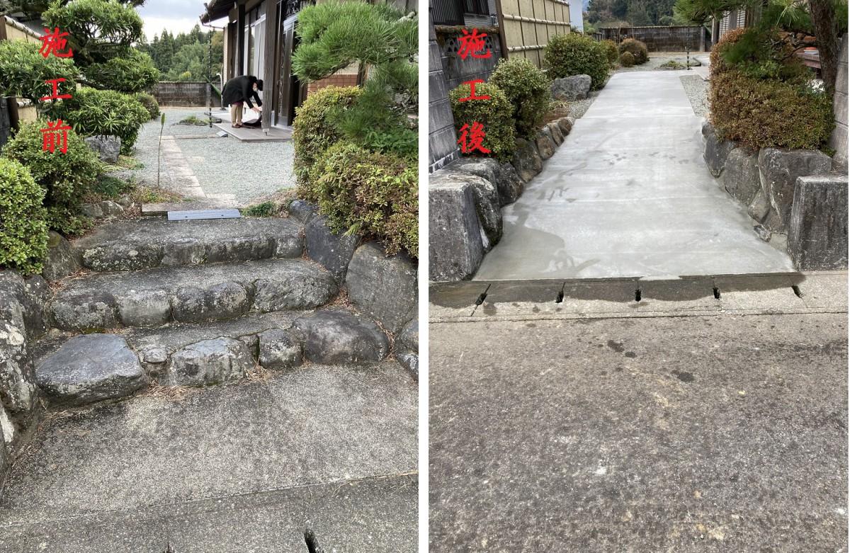 階段をスロープに変更(施工前後)