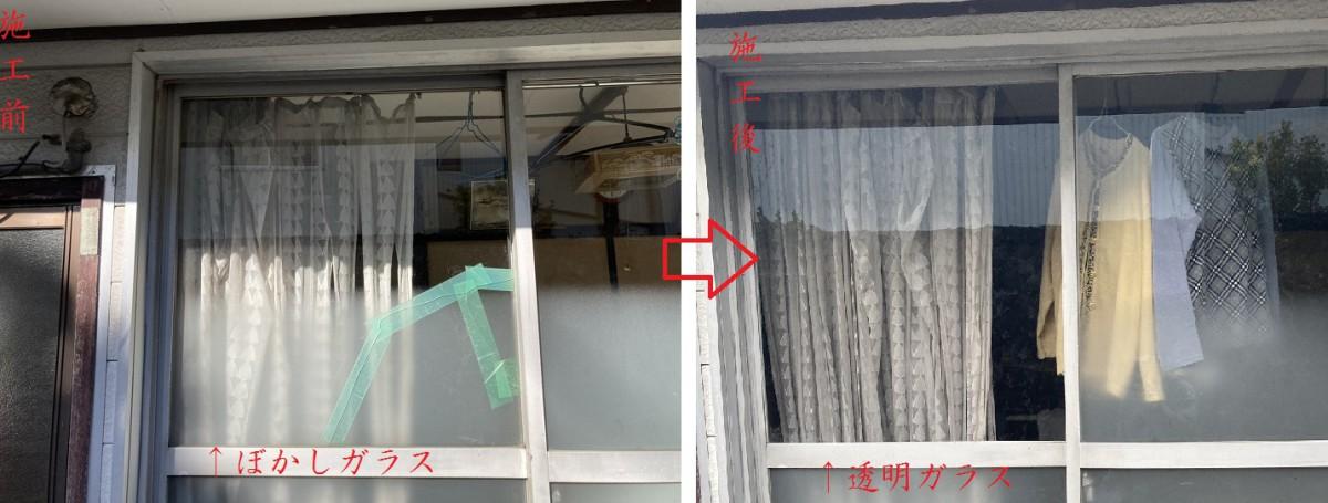 ガラス修繕(施工前後)①