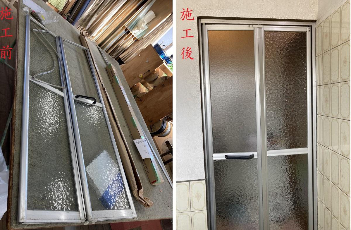 浴室折れ戸ガラス修繕(施工前後)
