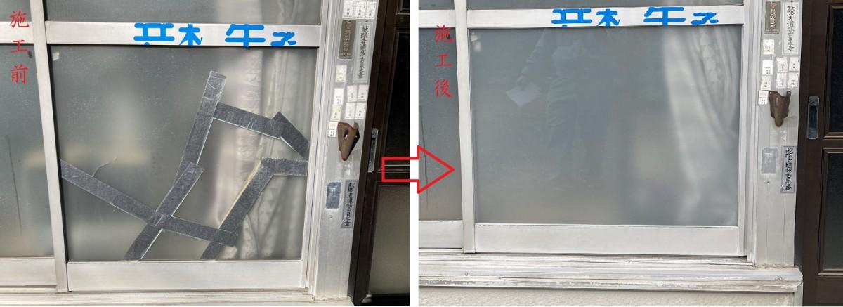 ガラス修繕(施工前後)②