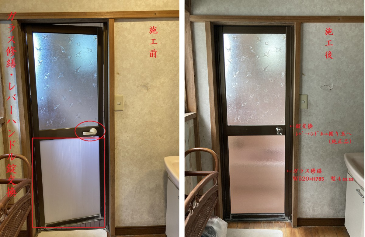 浴室(ガラス修繕・レバーハンドル交換)