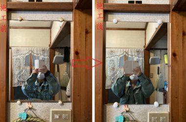 鏡交換(施工前後)全体