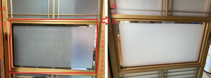 モッコぼかしガラス修繕(施工前後)
